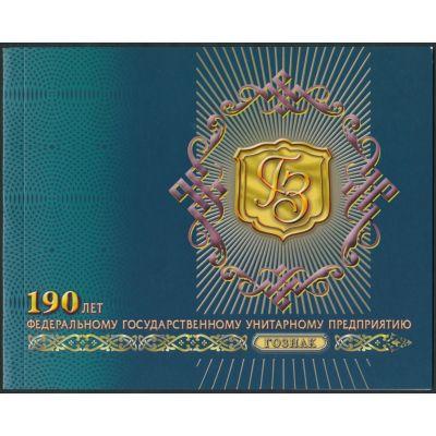 Mi Markenheftcheen Bl. 115+1452
